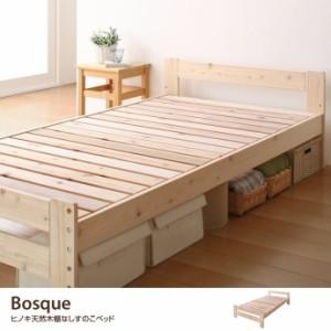 【g5889】【シングル】【フレームのみ】 ヒノキ ひのき 檜 天然木 すのこベッド すのこ 自然 bed ベッド 北欧 お洒落 シンプル