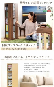 【g92075】回転 ブック ラック 収納 本 棚 おしゃれ シェルフ 本棚 雑誌 文庫本