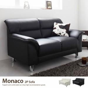 【g96009】Monaco 2人掛けソファ 2Pソファ ソファ 柔らかい ハイバック モダン オシャレ シンプル 合皮 フェイクレザー