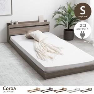 【g99033】【シングル】 【フレームのみ】 Coroa コロア フロアベッド ローベッド ベッド 2口コンセント