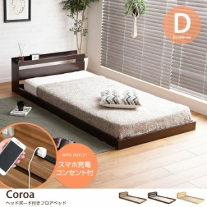【g99035】【フレームのみ】 【ダブル】 Coroa コロア フロアベッド ローベッド ベッド 2口コンセント ヘ