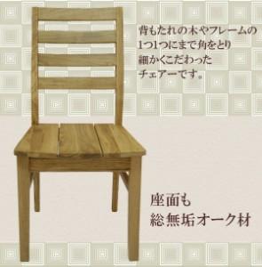激安 【ダイニングチェアー オーズ(ORZ) 板座】 木製 ナチュラル 総無垢  チェア 木製チェアー