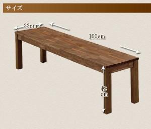 ダイニング ベンチ 160幅 オーズ ウォールナット ダイニング 木製 ブラウン 総無垢 ダイニングチェア チェアー チェア 木製チェアー