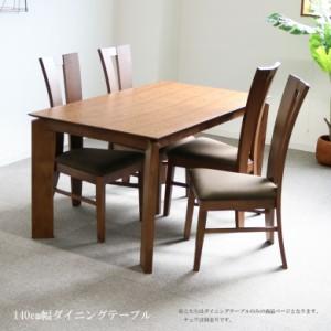 ダイニングテーブル ミシュラン 4人掛け 単品 140 ダイニング テーブル 木製 オーク ダークブラウン 4人用 食卓 食卓テーブル