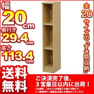 『(S)すき間収納棚[幅20cm]サーフ』(SA-NA1120)幅20cm 奥行き29.4cm 高さ113.4cm 送料無料 多目的棚 多目的ラック 隙間収納