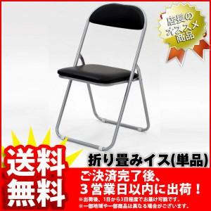 『(S)折りたたみチェアー』(単品 PL-4480_BK*1) 幅44cm 奥行き49cm 高さ81cm/折りたたみ椅子★送料無料/ブラック/黒/折り畳み/いす