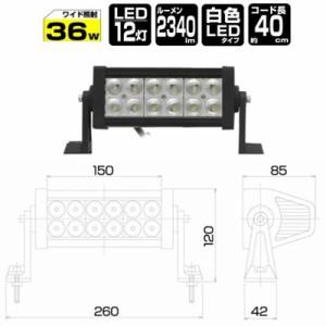 LEDライト LEDワークライト 作業灯 ショートタイプ 防塵/防水 2340lm