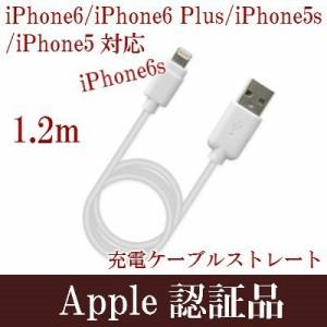 ライトニングケーブル MFI認証品 1.2m lightning iPhone アイフォン 充電器
