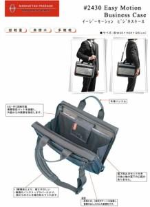 【送料無料】MANHATTAN PASSAGE マンハッタン イージーモーション ビジネスケース ビジネスバッグ