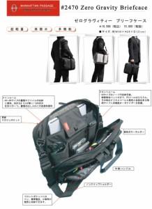 【送料無料】MANHATTAN PASSAGE マンハッタン ゼログラヴィティーブリーフケース ビジネスバッグ