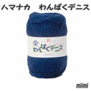 毛糸 秋冬!ハマナカわんぱくデニス! 【毛糸 編み物/手編み/並太】