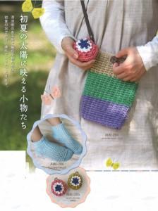 春夏毛糸 ハマナカ アプリコで編むかぎ針編みくつ下の編み物キットアプリコのレースくつ下 22-23.5cm【あみものキット/かぎ針編みキ