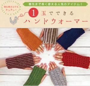 秋冬毛糸 ハマナカ アメリーで編む棒針編みハンドウォーマーの編み物キットガーター編みのハンドウォーマーB【クリスマスやバレンタイ