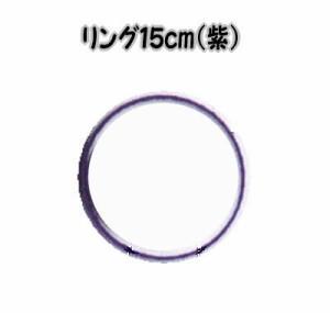 パナミリング15cm(紫) TR-16【輪飾り/つるし飾り/吊るし飾り/吊るしかざり/つるしかざり/伝統工芸/雛祭り/節句/輪っか/つるし雛/東