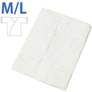【あす着対応】 肌襦袢 綿レース M L