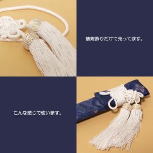 【あす着対応】 七五三用 男児 懐剣の房飾り単品「白」