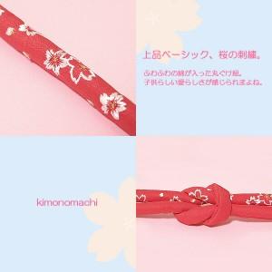【あす着対応】 七五三用 女児用丸ぐけ紐 単品「赤の桜」