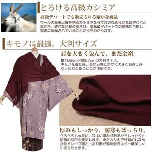 着物ショール高級カシミア 全5色 [送料無料]
