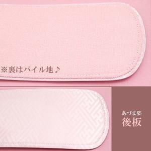 あずま姿製「後板」ピンク