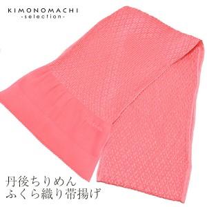 振袖用帯揚げ「丹後ちりめんふくら織り金通し ピンク」
