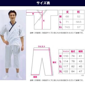 和装・和服用 男性用肌着セット
