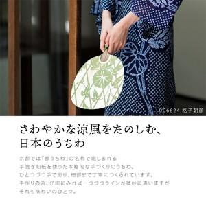 都うちわ「夏の大人浴衣に本格うちわ 格子朝顔」3色