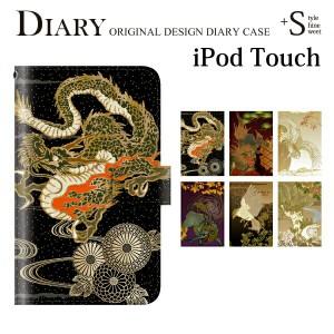 iPod touch 5 6 手帳型 ケース 霊獣 神話 動物 和柄 和風 日本画/ iPod touch 第 5 6 世代 カバー ダイアリーケース アイポッド
