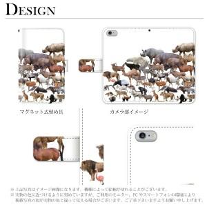 手帳 ケース/SHL23/アニマルズ 動物/AQUOS PHONE SERIE/手帳型/デザイン/カバー