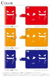 ZenFone3(ZE520KL) 5.2インチ 日本発売モデル ゼンフォン3 デビル 小悪魔 手帳型ケース 手帳ケース 手帳カバー 手帳型 スマホケース
