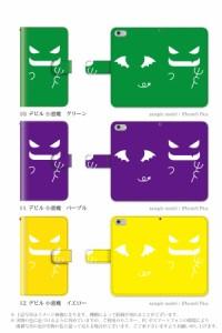 Xperia Z3 SO-01G エクスペリア docomo so01g 手帳 ケース デビル 小悪魔 手帳型ケース 手帳ケース 手帳カバー 手帳型 スマホケ