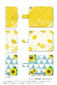 FREETEL SAMURAI KIWAMI(極) (FTJ152D) 手帳 ケース 夏 レモン マリン 手帳型ケース 手帳ケース 手帳カバー 手帳型スマホケース