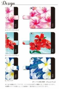 FREETEL SAMURAI MIYABI(雅) (FTJ152C) 手帳 ケース ハワイ 夕焼け ハイビスカス 手帳型ケース 手帳ケース 手帳カバー 手帳型スマホケー