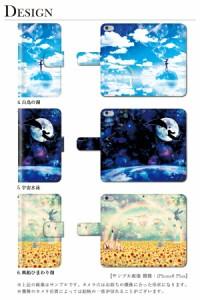 URBANO V01 アルバーノ v01 手帳 ケース ファンタジー 少女 少年 手帳型ケース 手帳ケース 手帳カバー 手帳型スマホケース