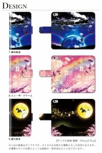 AQUOS CRYSTAL 305SH アクオス クリスタル 手帳 ケース ファンタジー 少女 少年 手帳型ケース 手帳カバー 手帳型スマホケース