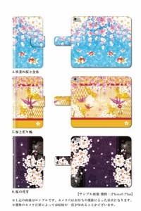 ZTE AXON7 アクソン7 手帳 Simフリー 桜 花 和柄 手帳型ケース 手帳カバー 手帳型スマホケース