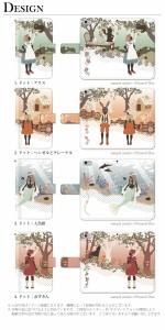 手帳 ケース/SOL25/ファンタジー 童話 絵本/Xperia ZL2/手帳型/デザイン/カバー