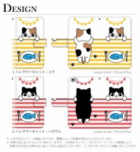 TORQUE G03 KYV41 トルク au 猫 ねこ イラスト 手帳型ケース 手帳ケース 手帳カバ エーユー