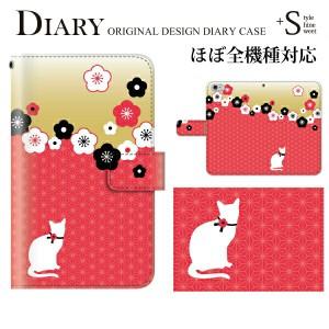 スマホケース V30+ L-01K l01k 携帯カバー 手帳型 ブランド 携帯ケース 動物 かわいい キャラ きれい 猫 和柄