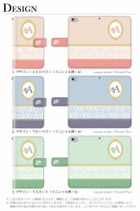 手帳 ケース/SO-03F/イニシャル 頭文字 マカロン/Xperia Z2/手帳型/デザイン/カバー
