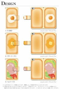 507SH Android one Y!mobile 手帳 ケース トースト 食パン 食べ物 手帳型ケース 手帳ケース 手帳カバー 手帳型ス