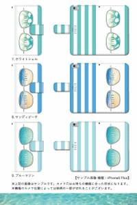 FREETEL KATANA02 FTJ152F katana02 手帳 ケース サングラス ハワイ ビーチ 南国 手帳型ケース 手帳ケース 手帳カバー 手帳型スマホケー