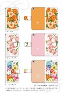 手帳 ケース/SOL25/花言葉 花柄 フラワー/Xperia ZL2/手帳型/デザイン/カバー