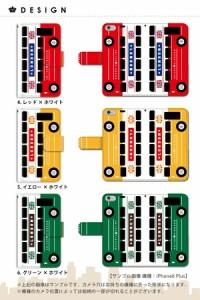603SH スマホケース 手帳 AQUOS Xx3 mini 603sh アクオス softbank 手帳 ケース バス ロンドン 車 手帳型ケース 手帳カバ