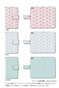 ZTE AXON7 アクソン7 手帳 Simフリー 和柄 市松模様 モダン 手帳型ケース 手帳カバー 手帳型スマホケース
