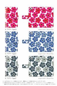 手帳 ケース/F-01F/フラワー タイプ 北欧生地風/ARROWS NX/手帳型/デザイン/カバー