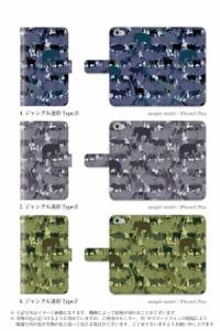 手帳 ケース/SH-01F/ジャングル 迷彩 アニマル/AQUOS PHONE ZETA/手帳型/デザイン/カバー