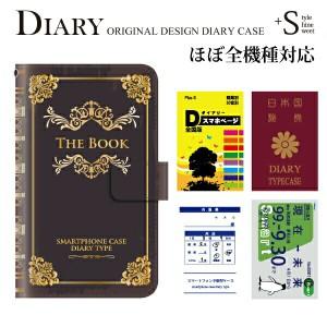スマホケース 手帳  かわいい ユニーク シンプル メンズ パロディ スマホカバー ケース 手帳型 DIGNO U 404KC Softbank