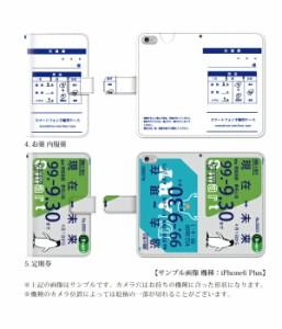 スマホケース 手帳型 xperia sov34 au携帯ケース 手帳型 au スマホケース xperia カバー  ユニーク・パロディタイプ