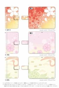 iphone6 plus ケース iphone6s plus 手帳 カバー 手帳型 おしゃれ iphone6sプラス 携帯カバー きれい シンプル クール 和柄 和風 日本的
