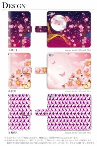 iPhone5c iPhone 5c アイフォン5c 手帳 ケース 桜 sakura さくら サクラ スマホケース手帳型ケース 手帳ケース 手帳カバー 手帳